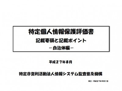 特定個人情報評価書の記載ポイント【総括編】